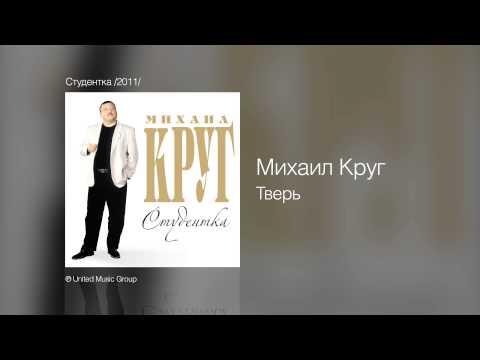 Михаил Круг - Тверь - Студентка /2011/