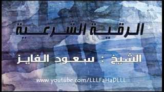 سعود الفايز | الرقيه الشرعية كاملة رائعه جدا ومميزة