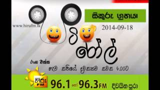 Hiru FM Patiroll - 2014 09 18 - Sikuru Grahaya