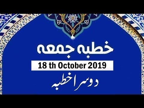 Khutba e Juma (2nd Khutba) - Ustad e Mohtaram Syed Jawad Naqvi - 18th October 2019
