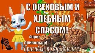 Поздравляю в Ореховый спас и Хлебный спас прикольные поздравления и пожелания
