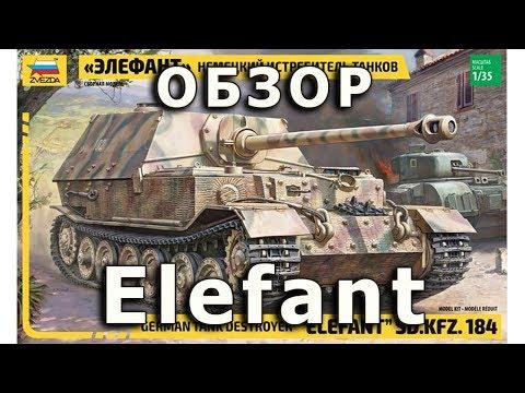 Обзор Элефант - немецкая САУ ВМВ, Звезда, модель в 1/35 (German Elefant Zvezda 1:35 Model Review)