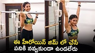 Pooja Hedge Pole Hard Workout | Telugu Latest Cinema News  |
