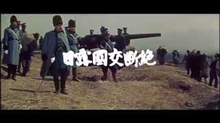 渡邉邦男監督『明治天皇と日露大戦争』(1957)  予告篇
