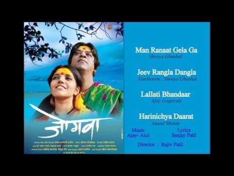 Jogwa   Audio Jukebox   Ajay-Atul   Marathi Movie
