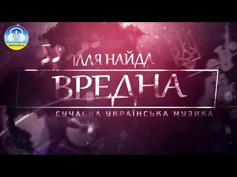 ВРЕДНА - сучасна українська музика [Прем'єра 2017]