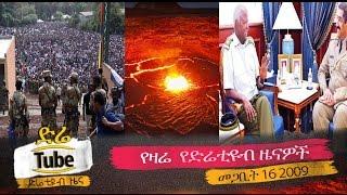 Ethiopia - The Latest Ethiopian News From DireTube Mar 25 2017