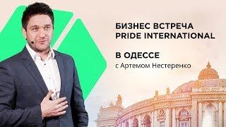 Бизнес встреча Pride International в Одессе