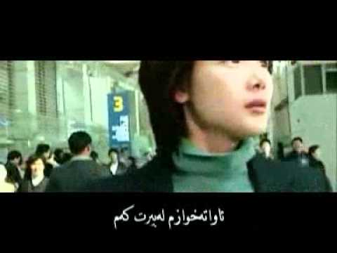 winter sonata kurdish subtitle.mp4