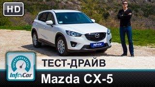 Mazda CX-5 2.5 AT - тест-драйв от InfoCar.ua