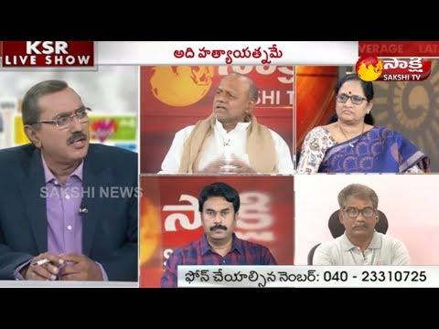KSR Live Show: వైఎస్ జగన్పై హత్యాయత్నం పెద్ద కుట్ర: 'ఢిల్లీ వేదికగా బాబు డ్రామా'! - 29th Oct 2018