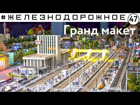 Невероятный по размерам железнодорожный макет.  #Железнодорожное - 47 серия. Гранд Макет Россия