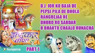 Jhankar Veena Ri | Audio JUKEBOX PART 1 | Ramdevpir No Bhajan | SuperHit Gujarati Song 2017