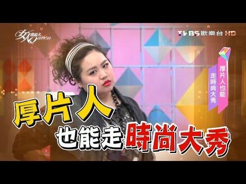 台綜-女人我最大-20161129 厚片人也能走時尚大秀