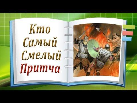 """""""Кто Самый Смелый?"""" Притча"""