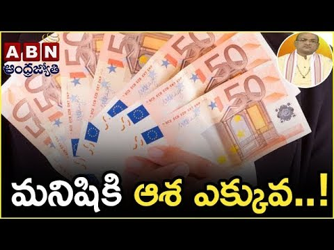 Garikapati Narasimha Rao About Greed | Nava Jeevana Vedam | Episode 1272 | ABN Telugu