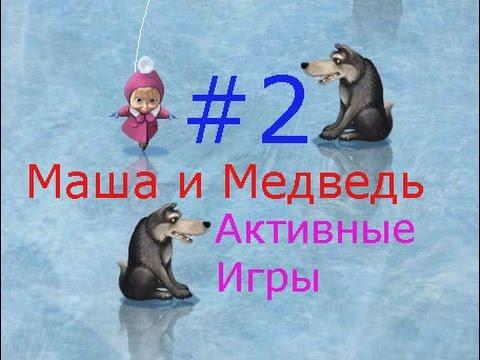 Маша и Медведь. Активные игры - #2 Развивающая мультик-игра для детей