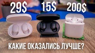 Неужели 15$ лучше чем 200$? REDMI AirDots и XIAOMI AirDots или AirPods 2