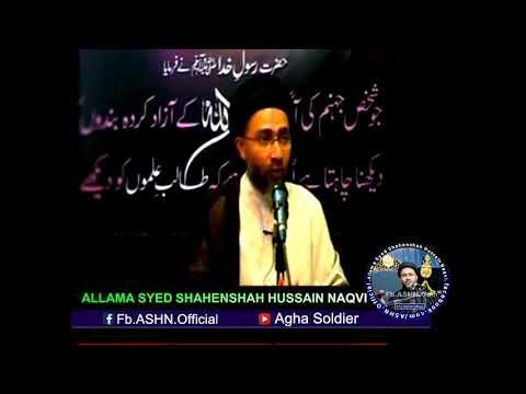 HAMARI 3 AZANE KYU HOTI HEN by Allama Syed Shahenshah Hussain Naqvi