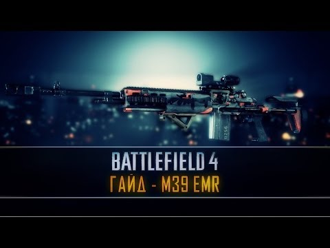 Battlefield 4 ГАЙД: M39 Enhanced Marksman Rifle