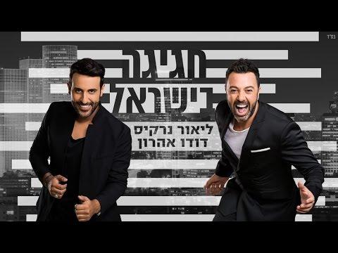 ליאור נרקיס ודודו אהרון - חגיגה בישראל (קליפ רשמי) Lior Narkis And Dudu Aharon