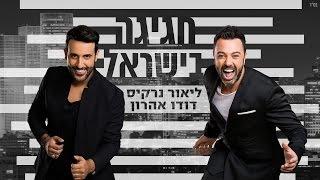 ליאור נרקיס ודודו אהרון   חגיגה בישראל (קליפ רשמי) Lior Narkis And Dudu Aharon