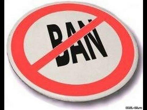 Видео как снять бан в Samp