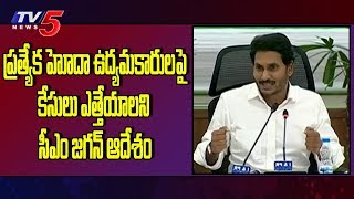 CM Jagan Holds Meet With Districts Collectors andamp; SPand#39;s