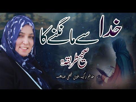 Khuda Sy Mangny Ka Sahih Tareeqa !! | Khanum Zakia Batool Najafi | 4K