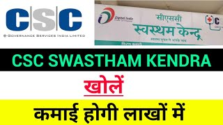 CSC SWASTHAM KENDRA AND WELLNESS CENTRES LAUNCHED   CSC NEW SERVICE