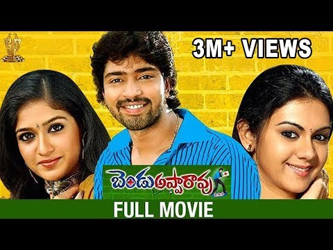 Bendu Apparao RMP - Full movie - Watch online