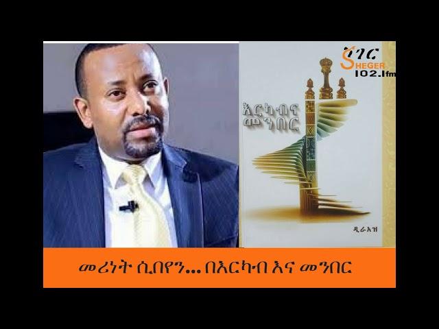 Wey Addis Abeba | Erkab Ena Menber