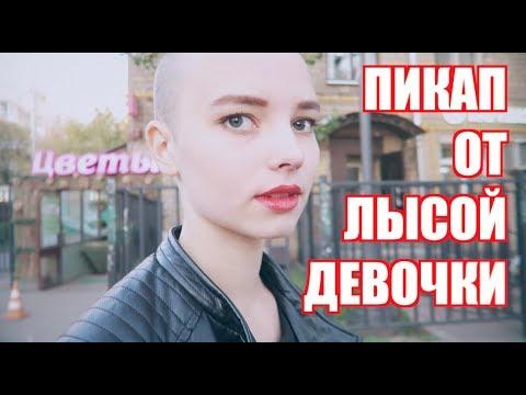 ПИКАП ПРАНК ОТ ЛЫСОЙ ДЕВОЧКИ