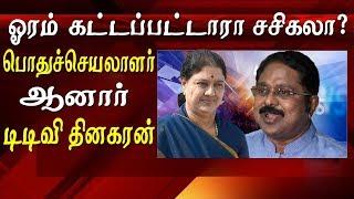 ttv dinakaran sidelines sasikala? ttv dinakaran latest news tamil news live