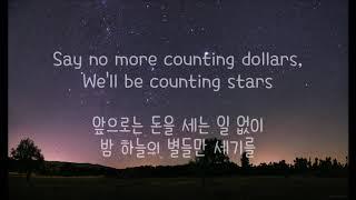 One Republic Counting Stars 한국어 자막 번역 가사