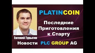 PLATINCOIN Платинкоин - Последние приготовления к старту  Новости PLC GROUP AG
