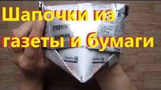 Оригами. Шапочки. Лайфхак. Hat made of newspaper.  Lifehacking. Life in Russia. Жизнь в деревне.