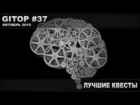 Лучшие квесты - GITOP #37