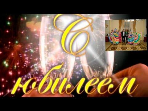 Песни для видеоролика с юбилеем