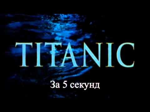 Титаник за 5 секунд Черный юмор