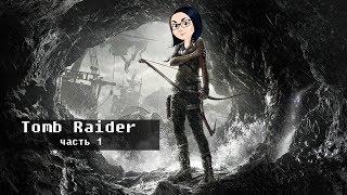 Tomb Raider | Часть 1 | секасные булки (Прохождение на стриме)
