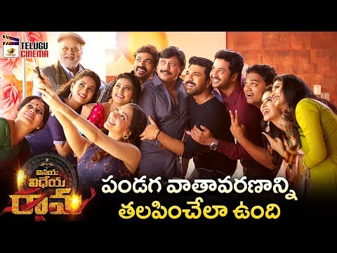 Vinaya Vidheya Rama Movie | Thandaane Thandaane Song review | Ram Charan | Kiara Advani | DSP