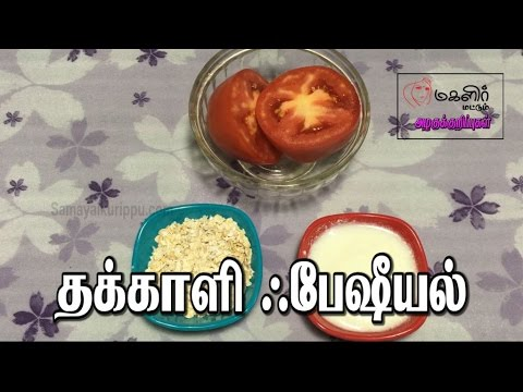 தக்காளி ஃபேஷியல் | Thakkali facial | Tomato facial | Beauty tips in Tamil