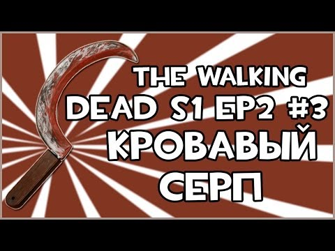 Прохождение Игры The Walking Dead - Кровавый Серп [Эпизод 2] #3 Финал!