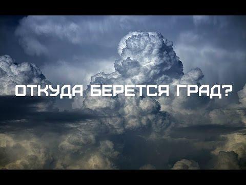 Откуда берется град ? Град в Ставрополе 23 апреля