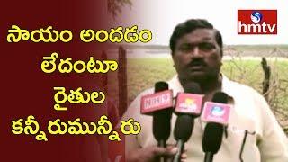 సాయం అందడం లేదంటూ రైతుల కన్నీరుమున్నీరు | Heavy Rains In Telugu States | hmtv