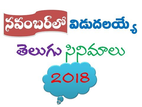 Telugu Latest New Upcoming Tollywood Movies November 2018