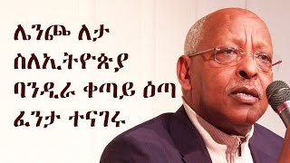 Lencho Leta speaks about the future of Ethiopia's flag