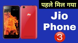 Jio Phone 3 मिल गया Confirm Specifications Price   📷 Camera   Booking Date
