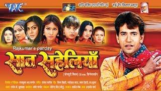 Super Hit Bhojpuri Movie I Saat Saheliyan I Nir